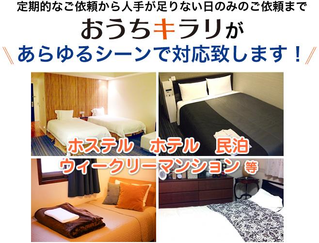 福岡のベッドメイクはおうちキラリが対応いたします!