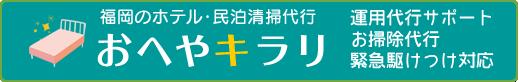 福岡のホテル・民泊清掃代行「おへやキラリ」